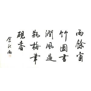 余秋雨(书法)著名文化学者,理论家、文化史学家、散文家
