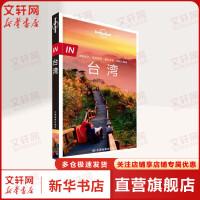 孤独星球Lonely Planet旅行指南系列:台湾(中文第2版) 中国地图出版社