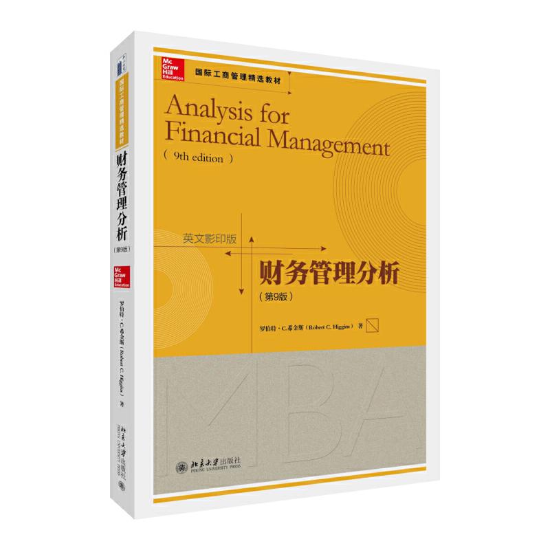 财务管理分析(第9版)英文影印版 (美)希金斯 北京大学出版社 正版书籍!好评联系客服有优惠!谢谢!