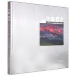 【新书店正版】于田 昆仑 陈亚强,王林 文化艺术出版社
