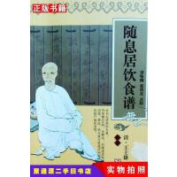 【二手9成新】随息居饮食谱王孟英天津科技技术出版社