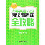 最新大学英语六级阅读和翻译全攻略