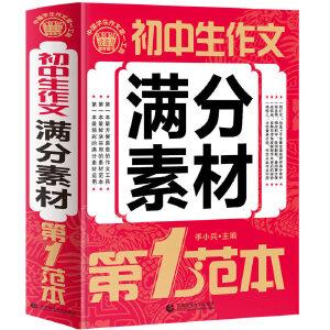 初中生作文满分素材第1范本(2016版)