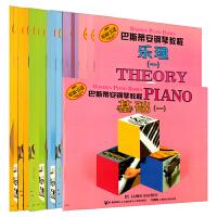 巴斯蒂安钢琴教程1-5(无声版)上海音乐出版社 钢琴入门 儿童钢琴启蒙教程