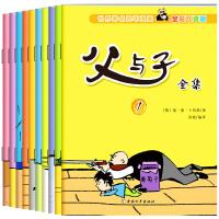 全套10册父与子全集彩色双语版英语汉语搞笑书籍幽默连环夫与子漫画书全集正版10-12岁 小学生课外阅读书籍三至六年级一