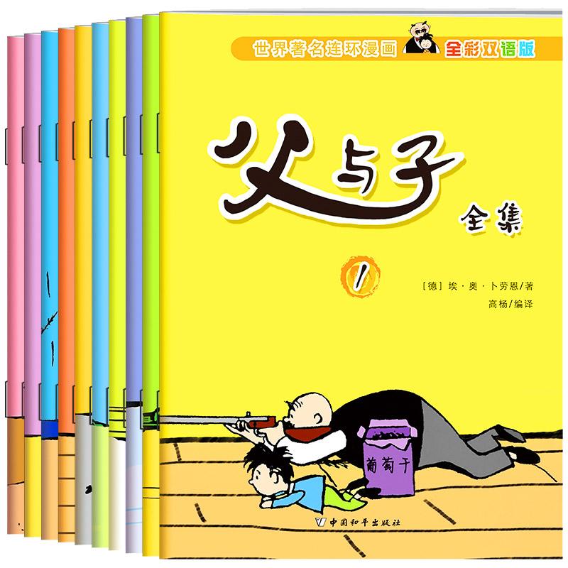 全套10册父与子全集彩色双语版英语汉语搞笑书籍幽默连环夫与子漫画书全集正版10-12岁 小学生课外阅读书籍三至六年级一年级1-2