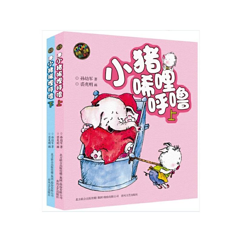 小猪唏哩呼噜(上下2册) 春风文艺出版社 【文轩正版图书】