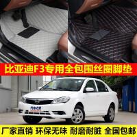 比亚迪F3专车专用环保无味防水耐脏易洗超纤皮全包围丝圈汽车脚垫