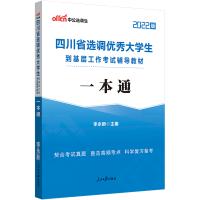 中公教育2021四川省选调优秀大学生到基层工作考试:一本通