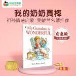 【点读版】凯迪克 My Grandma is Wonderful 我的奶奶真棒 吴敏兰书单【平装】亲情 宝宝启蒙