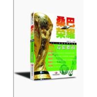 桑巴荣耀-2014巴西世界杯观赛竞彩指南 胡敏娟, 姜山 中国发展出版社