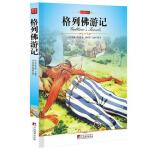 名家名译:格列佛游记 [英] 斯威夫特,程庆华,王丽平 中央编译出版社