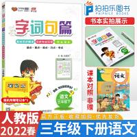 字词句篇三年级下册语文人教版 2020春新版