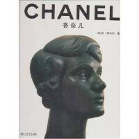 香奈��[法]雷�R利(Ley上海��店出版社【正版】