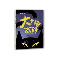 花衣小象绘本馆-大灰狼百科(平装)
