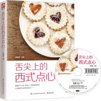 舌尖上的西式点心 江苏科学技术出版社