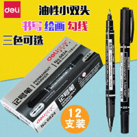 得力小双头马克笔油性记号笔细头 粗头标记笔儿童绘画勾线笔批发