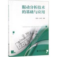 眼动分析技术的基础与应用 北京师范大学出版社