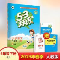 小儿郎 5・3天天练 小学语文 6年级 下册 RJ 首都经济贸易大学出版社