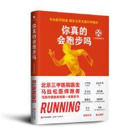 正版-XT-新书--你真的会跑步吗・专业医师跑者,教你无伤无痛科学跑步 北京医师跑团 9787514372113 枫林