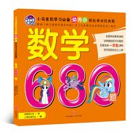 小马宝莉学习必备 幼升小轻松考试经典题 数学680题