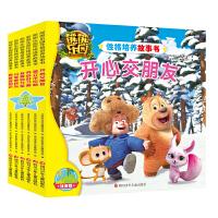 熊出没书籍之熊熊乐园性格培养故事书 注音版全套6册成长漫画书 搞笑绘本儿童3-6周岁幼儿园图画书儿童情绪管理与性格培养