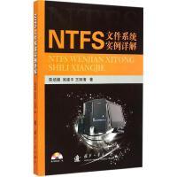NTFS文件系�y��例�解 �培德,�墙ㄆ�,王��清 著
