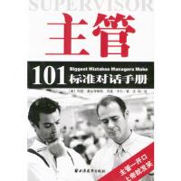 主管101标准对话手册 (美)奥尔布赖特,(美)卡尔著,沈阳译 上海远东出版社