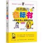 超有趣的音标书:当英语发音遇上记忆法(彩图珍藏版) 朱馨晴 中国纺织出版社