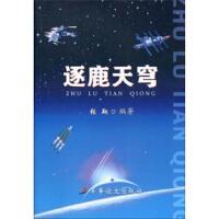 【新书店正版】逐鹿天穹,张翔,军事谊文出版社9787801508003