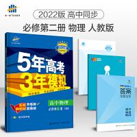 五年高考三年模拟高中物理必修第二册 人教版2021版5年高考3年模拟新教材高一物理必修2