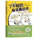了不起的身体重启术(手绘搞怪全彩健康书,十万日本读者亲测有效,日本身体矫正院长&中国三甲医院医生严格校订)