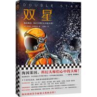 双星 [美]罗伯特・海因莱因(RobertA.Heinlein),张建光 上海文艺出版社