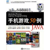 【旧书二手九成新】手机游戏50例JAVA 张鹏 9787502768621 海洋出版社