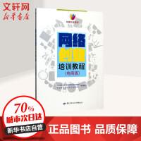 网络创业培训教程(电商版) 中国劳动社会保障出版社