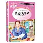 歌德谈话录 教育部新课标推荐书目-人生必读书 名师点评 美绘插图版