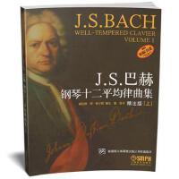 J.S.巴赫钢琴十二平均律曲集 精注版 威拉德・阿・帕尔默 编注,唐哲 译 上海音乐出版社 9787806679869