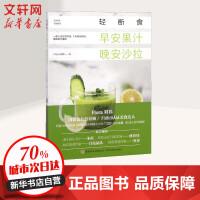 轻断食 中国轻工业出版社