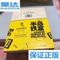 [二手旧书9成新]半岛铁盒:后青春期的歌 /驼驼 天津教育出版社