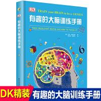 dk有趣的大脑训练手册挑战你的大脑揭秘大脑儿童左右脑全脑训练工具书思维训练游戏书培养记忆力专注力思维力图画书少儿科普百