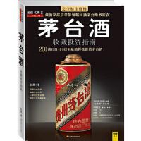 【新书店正版】茅台酒收藏投资指南,赵晨,江西科学技术出版社9787539045399