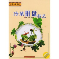 【正版直发】冷菜拼盘技艺 彭进,潘胜林 编著 四川科技出版社