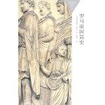 罗马帝国简史(百科通识文库)