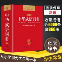 中华成语词典 新课标学生必备工具书