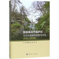 *自然保护区生态环境变化调查与评估:2000-2010年 王智 等 著