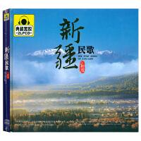 新华书店原装正 民族歌曲 新疆民歌新版典藏黑胶2CD