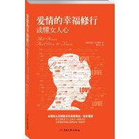 【新书店正版】爱情的幸福修行:读懂女人心,(美)芭芭拉・安吉丽思,中国长安出版社9787510708770