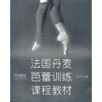 【新书店正版】法国丹麦芭蕾训练课程教材,张玉萍,上海音乐出版社9787807518808