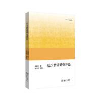 正版-H-吐火罗语研究导论 季羡林 9787100159661 商务印书馆