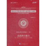 北京大学职业经理人通用能力课程--高效执行能力(5DVD)